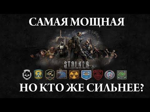 САМАЯ СИЛЬНАЯ ГРУППИРОВКА S.T.A.L.K.E.R