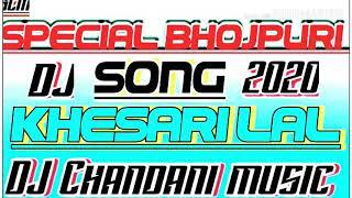 2020 का स्पेशल Bhojpuri dj song खेसारी लाल यादव का DJ Chandani music