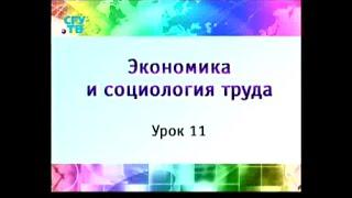 Урок 11. Анализ и аудит в трудовой сфере