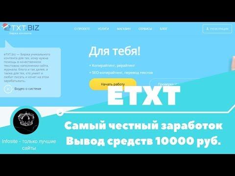 ETXT Проверка на вывод средств 10000 рублей Самый честный проект по заработку Без вложений