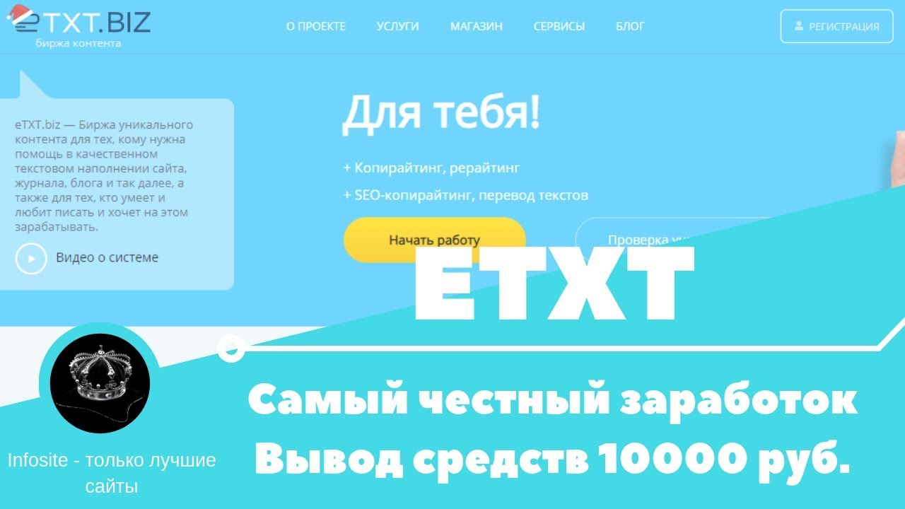 Автозаработок в интернете без вложений|ETXT Проверка на вывод средств 10000 рублей Самый честный про