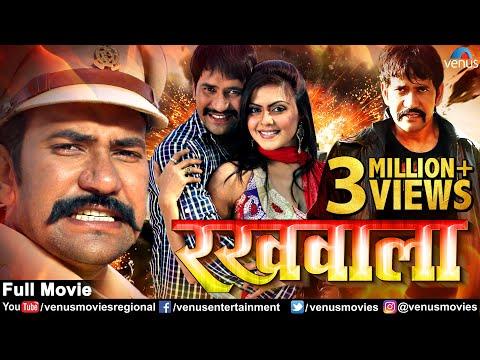 "Rakhwala   Bhojpuri Action Movie   Dineshlal Yadav ""Nirahua"" & Rinku Ghosh   Superhit Bhojpuri Movie"