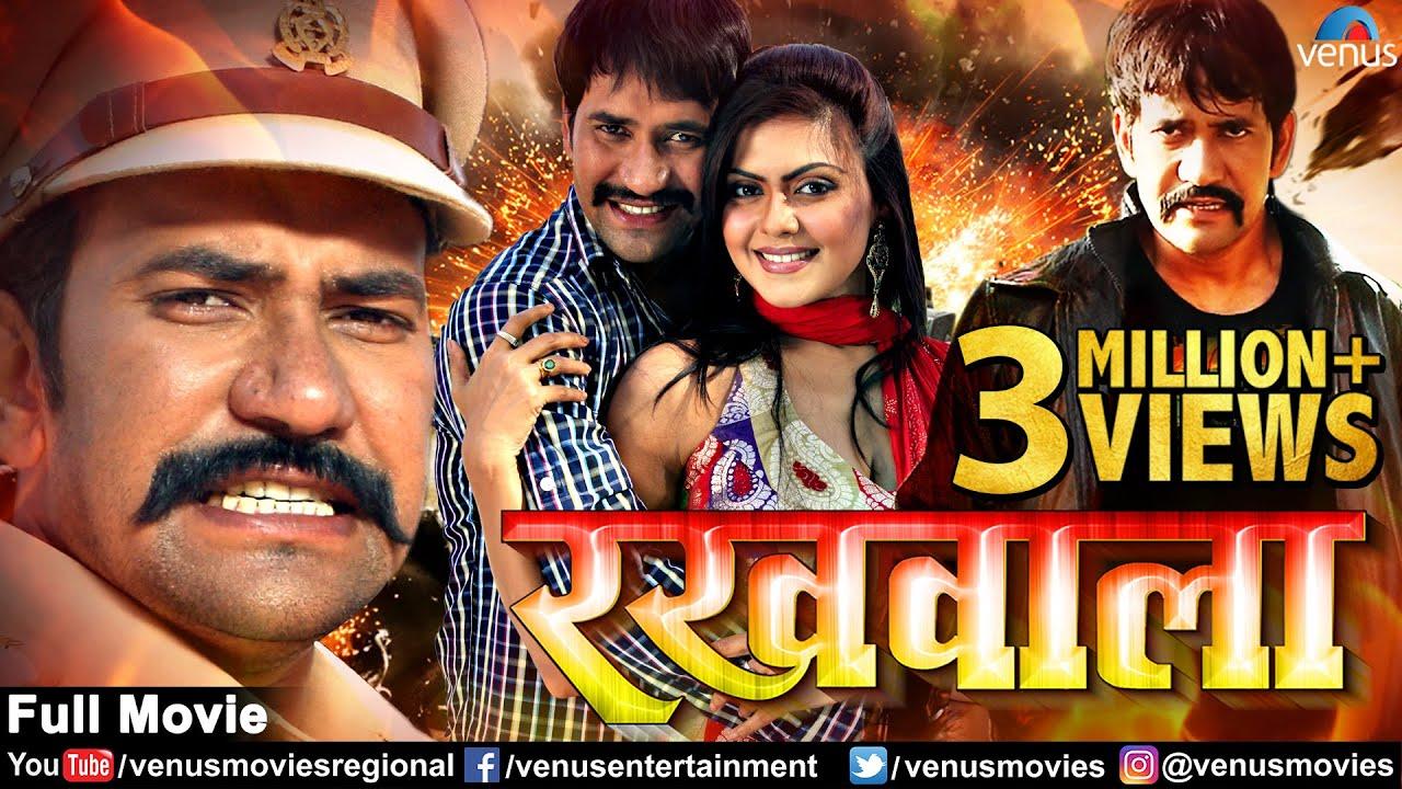 Rakhwala | Bhojpuri Action Movie | Dineshlal Yadav