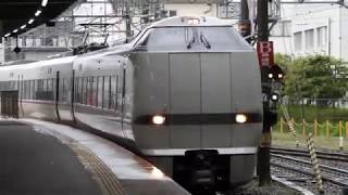 289系 [特急]きのさき16号 京都駅到着