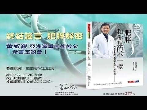 兩岸時報 : 肥胖治療權威黃致錕醫師  減重教父黃致錕新書出版