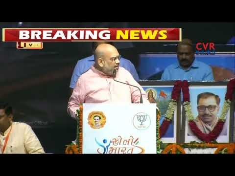 BJP President Amit Shah Speech At Khelo Bharat Program | CVR News