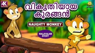 Malayalam Story for Children - വികൃതിയായ കുരങ്ങൻ | Malayalam Fairy Tales | Moral Stories |Koo Koo TV