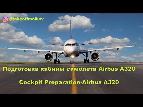 Cockpit Preparation Airbus A320 (Подготовка кабины самолета А320)