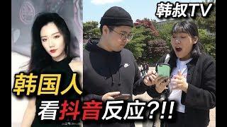 韩国人怎么看中国最火的'抖音'视频呢??(街上采访)feat.费启鸣【韩叔TV】