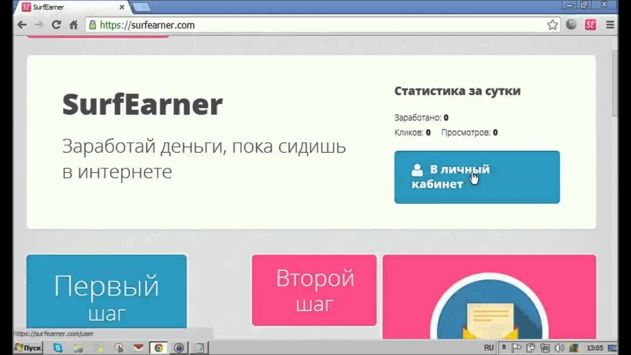 Заработок на Андроид Автомат | Заработок в Интернете Автоматом! Surfearner