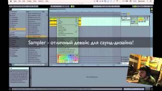 Автоматическая Нарезка Семплов в Ableton Live Slice в Drum Rack и Sampler