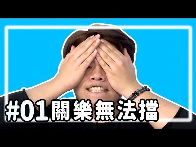 【直播存檔】關樂無法擋|P1|20200115|6tan鳥屎魯蛋