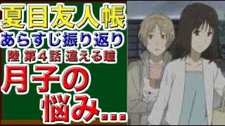 夏目友人帳 陸 第四話「違える瞳」あらすじ振り返り thumbnail