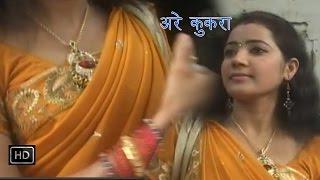 Are Kukra   अरे कुकरा   A Raja Ji Man Karta   Bhojpuri Hot Songs