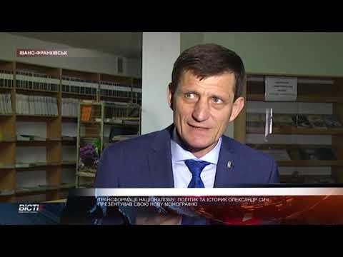 Трансформації націоналізму: Олександр Сич презентував сигнальний примірник