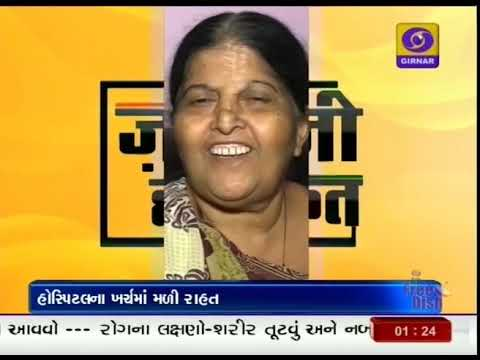270 | Maa Amrutam Yojana | Ahmedabad | Ground Report Gujarati