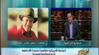اخر_النهار|  الجامعة الأمريكية بالقاهرة تسلم 5 الأف قطعة أثرية للحكومة المصرية