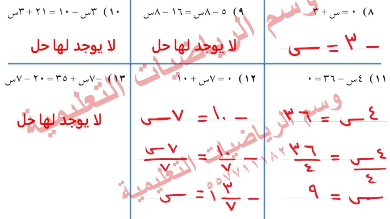 حل كتاب الرياضيات ثالث متوسط ف1 حل المعادلات الخطيه بيانيا