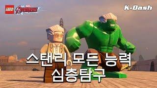 레고 마블 어벤져스 스탠리 모든 능력 심층탐구 LEGO Marvel's Avengers All Stan Lee Abilities Freeroam