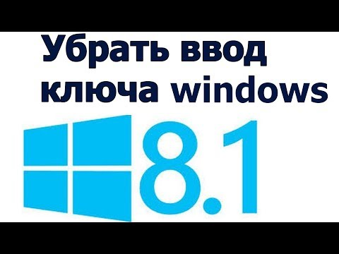 Windows 8.1 без ключа | убрать ввод ключа при установке