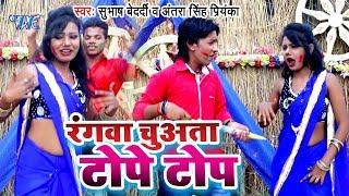 Subhash Bedardi का सबसे हिट गाना 2019 - Rangwa Chuwata Thope Thop - Bhojpuri Holi Geet