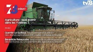 7/8 Débat – Agriculture: quel avenir dans les Yvelines?