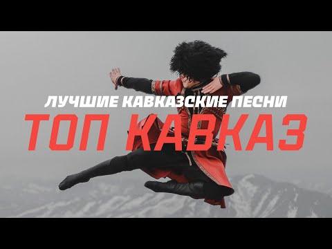 Топ Кавказ - Лучшие кавказские песни | Музыка Юга