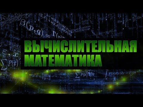 Вычислительная математика. Лекция 5. Вычислительные методы анализа