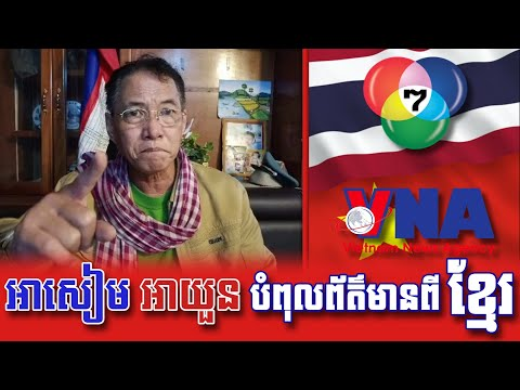 Khan Sovan Reacts to Channel 7 (Thailand) & VNA (Vietnam News Agency)