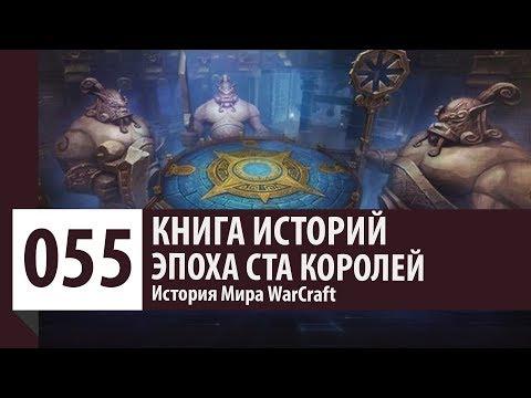 История WarCraft: Эпоха ста королей (15000 До Темного Портала) [Древний Калимдор - часть 3]