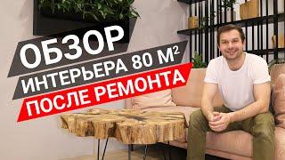 РУМ ТУР ПО ИНТЕРЬЕРУ 80м2 / ДИЗАЙН ИНТЕРЬЕРА в Екатеринбурге
