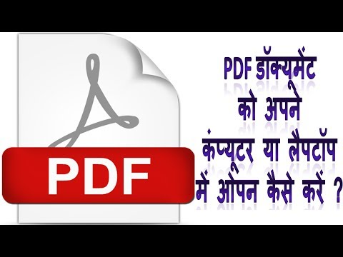 How To Open Pdf File On Laptop Or Computer In Hindi | PDF File Ko Apne Laptop/pc Me Open Kaise Kare