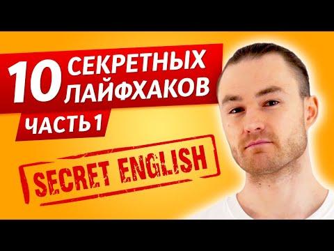 10 Главных Лайфхаков в Изучении Английского / Часть 1