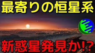 太陽系に最も近い恒星プロキシマケンタウリに新惑星発見!?