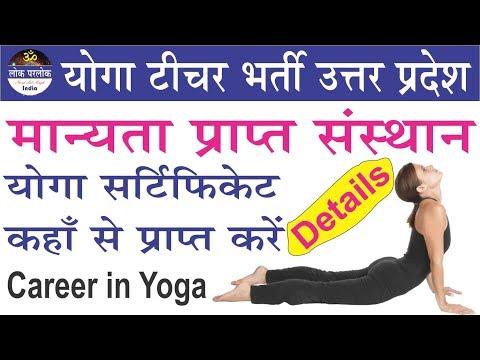 Yoga Teacher vacancy in up 2018 II Yoga courses in up II yoga courses in india