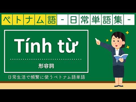 😋 Tính từ(形容詞)_ 頻繁に使うベトナム語単語