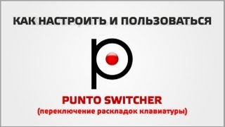 Punto Switcher Settings