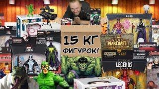 Розпакування! 15 кг фігурок на 1000$! Marvel, DC, Warcraft і не тільки!