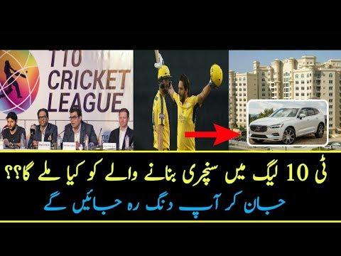 T10 League Price For Century Maker |UAE T10 Cricket League 2017