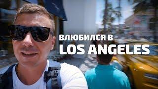 НЕРЕАЛЬНЫЙ Лос-Анджелес. Пляжи, местные, еда, Hollywood