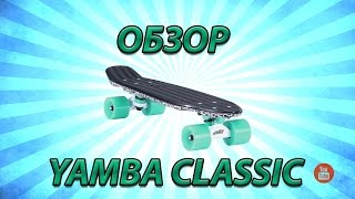 Обзор Yamba classic