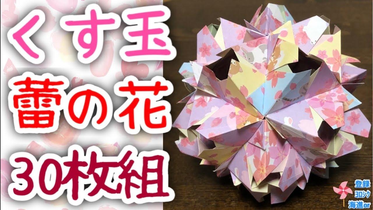 くす玉 30 枚 花 折り紙