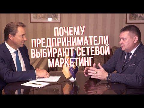 Почему предприниматели выбирают сетевой маркетинг Life Is Good Роман Василенко