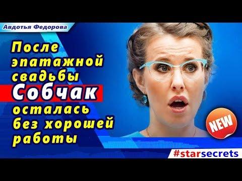🔔 После эпатажной свадьбы Ксения Собчак осталась без хорошей работы