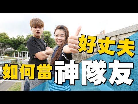 【蔡阿嘎新手爸媽日記#26】好老公必備:神隊友10招!