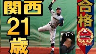 21歳!関西からトライアウト合格!矢野優輔投手(関西学院大)|SWBCJAPANクラブ軟式野球日本代表