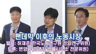 팬데믹 이후의 노동시장 2020 한국고용노사관계학회 하…