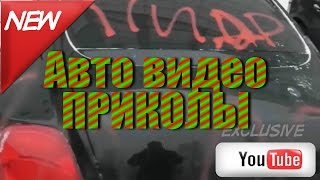 Авто видео приколы - видеорегистратор | Avto prikoli video registrator