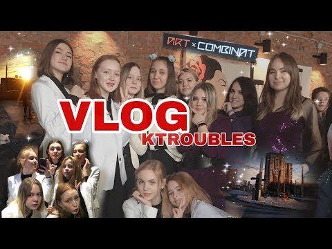 VLOG Cheboksary | KTROUBLES