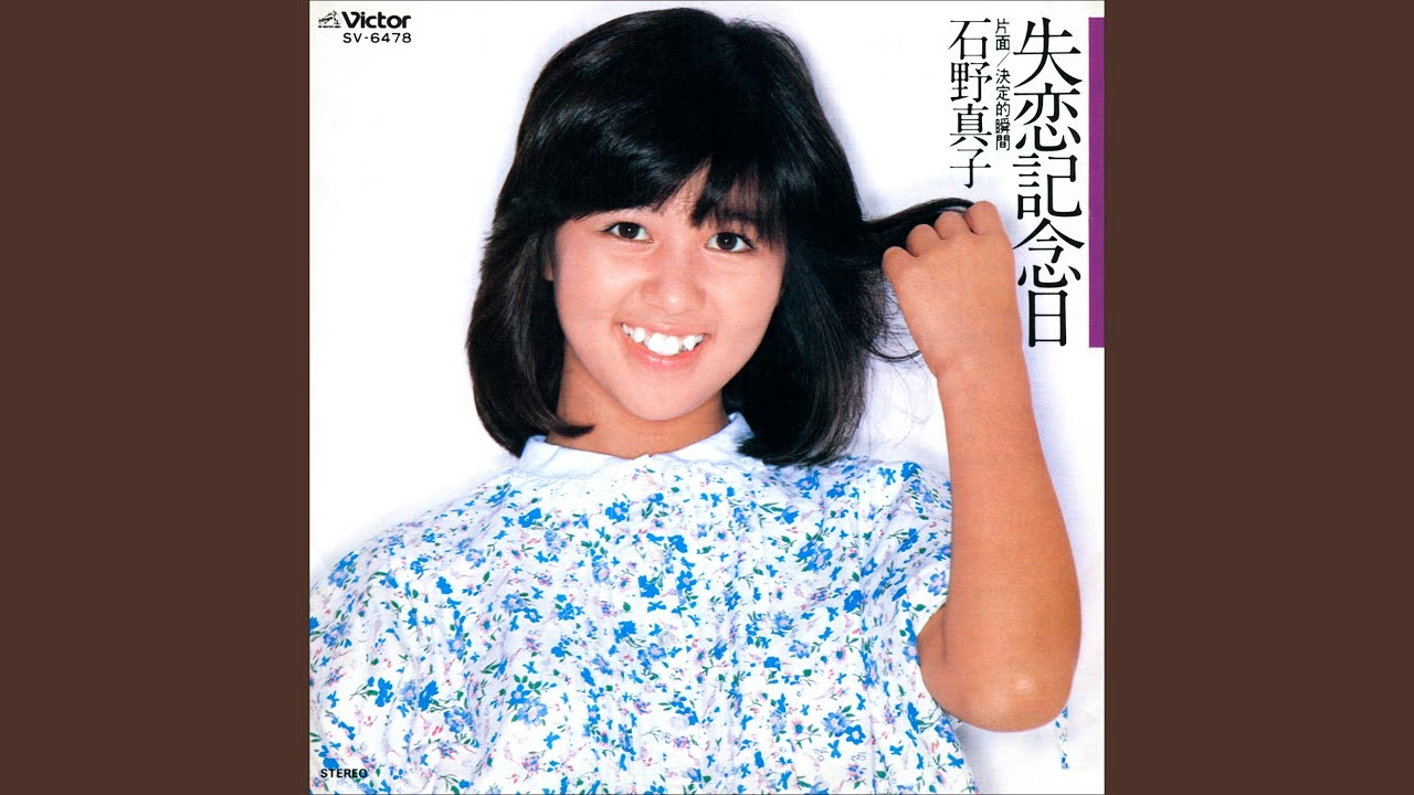 Shitsuren Kinenbi Karaoke 石野真子 Shazam